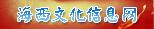 海西文化信息网