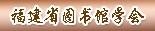 福建省图书馆协会