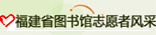 福建省图书馆志愿者风采