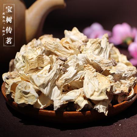 【beplay app商城】农家干货 海鲜菇 养肝菇 白灵菇 250g